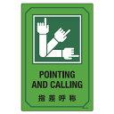 【ポイント最大17倍】一目で分かるイラストと文字で注意を促すサイン標識 標示プレート 看板 英語