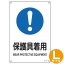【ポイント最大17倍】視認性に優れたマークと文字で作業に対する指示を示す 看板 緑十字 安全標識