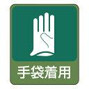 【ポイント最大17倍】貼るだけで設置できる・作業に対する指示を示す 標識 表示シール