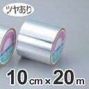 【ポイント最大26倍】耐水・耐薬品・耐候・耐熱・耐寒性に優れているアルミ粘着テープ 接着テープ