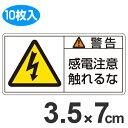 【ポイント最大17倍】指示・警告を明確に表示するステッカー ステッカー 表示シール