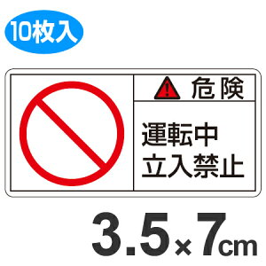 PL警告表示ラベル 「危険 運転中立入禁止」 小 3.5x7cm 10枚組 ( ステッカー 表示シール ) 【5000円以上送料無料】