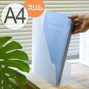 ファイルスタンド A4 スリム 書類収納 半透明 squ+ ナチュラ ソーフィス ( 収納 ファイルケース プラスチック ファイルボックス ワイド 書類 クリアファイル 縦置き 横置き 縦 横 机上収納 日本製 )【39ショップ】