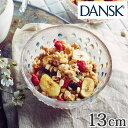 ダンスク DANSK バブルコンフェティ フルーツボウル 1...