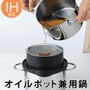 両手天ぷら鍋 油をきれいに注げる ダブルポット&揚げ鍋 IH...