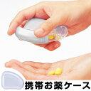 薬ケース 携帯用ケース ライフエイド くすり携帯プチケース ...