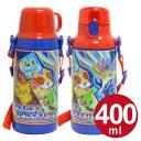 子供用水筒 ポケットモンスター XY 2ウェイプラスチックボトル 直飲み&コップ付 保冷 400ml ( ポケモン キャラクター 2WAY 軽量 プラスチック製 すいとう )
