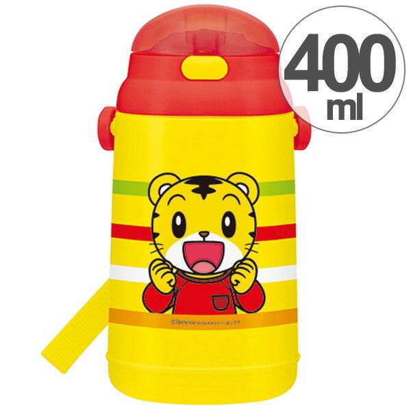 子供用水筒 しまじろう 保冷シリコンストローボトル ストロー付 400ml キャラクター ( 軽量 ストローホッパー ストローボトル すいとう )