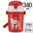 子供用水筒 ハローキティ 80's シリコンストローボトル ...
