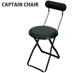 折りたたみ キャプテン ブラック キッチン 背もたれ カウンター チェアー