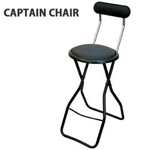 折りたたみ キャプテン ブラック フォールディングチェア チェアー キッチン