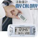 【ポイント最大17倍】1日の総消費カロリーを万歩計で測って、ダイエットを効果的に! 歩数計