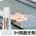 アズマジック IH用磨き剤 ( キッチン用洗剤 換気扇 コン...