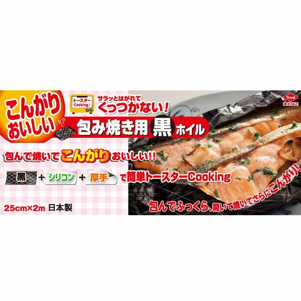 アルミホイル黒ホイル包み焼き用25cm×2m日本製(ホイル焼き包み焼きキッチン用品キッチン雑貨黒色ホ