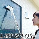 窓・網戸・楽絞りワイパー 伸縮 ( 窓掃除 お掃除 アミ戸 ガラスワイパー 清掃ワイパ
