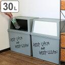 ゴミ箱 分別 積み重ねゴミ箱 ワイド 30リットル ( ごみ箱 ふた付き ダストボックス スタッキング 30L 30l ふた付 前開き 蓋付き プラスチック製 くずかご ダストBOX 分別ゴミ箱 分別ごみ箱 )【5000円以上送料無料】