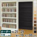 【ポイント最大16倍】思い通りのサイズでピッタリ収納幅1cm単位で選べるオーダー本棚