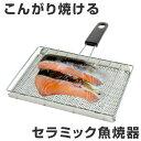 焼き網 セラミック製 魚焼き器 持ち手付き ガス火専用 ( 焼網 調理器具 家庭用 キッチン用品 焼きアミ 焼あみ )