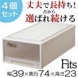 4個セット 収納ケース Fits フィッツケース ロング(衣装ケース 押し入れ収納 ポイント 倍 送料無料 天馬 プラスチック キャスター取付可 引き出し Fit's 日本製 国産 ベッド下 )