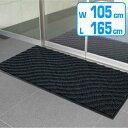 【ポイント最大17倍】除塵・吸水性が高くデザイン性も良い風紋をイメージしたマット エントランスマット 室内 別注