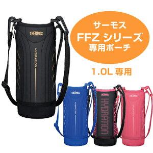 水筒 カバー サーモス ハンディーポーチ FFZ-1000F用 1リットル専用 ストラップ付き ( ボトルケース 替えケース 部品 ・・・