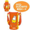 ハンディポーチ 水筒 部品 サーモス(thermos) FFG-600WFB ミッフィー ( すいとう パーツ miffy ) 【5000円以上送料無料】