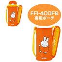 ポーチ 水筒 部品 サーモス(thermos) FFI-40...