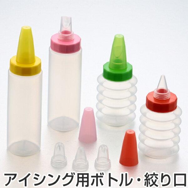絞り口7種類セットなんでもプシュプシュアイシング用(デコレーションデコ弁製菓グッズ手作り調理道具お菓
