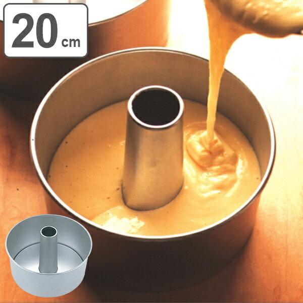 シフォンケーキ型20cmケーキ型スチール製アルミメッキ(シフォン型焼き型製菓道具洋菓子型お菓子作り)