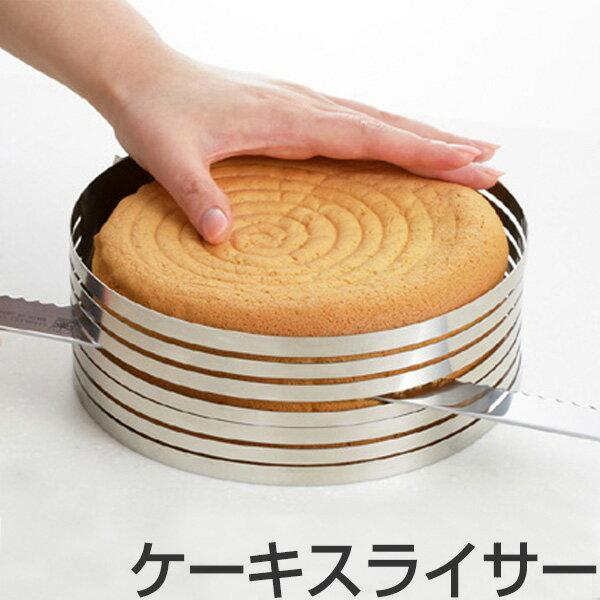 ケーキスライサー丸型15cm18cmステンレス製(製菓グッズデコレーション5号6号手作り調理道具お菓