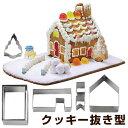 クッキー型 立体 お菓子のおうち クッキーハウス 抜き型 ステンレス製 ( 組み立て 組立て 製菓グ