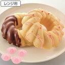 ドーナツ型 クルーラー 4個入 レンジ用 ( ババロア型 製菓グッズ デコレーション 焼きドーナツ 手作り ) 【5000円以上送料無料】