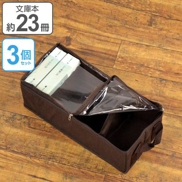 収納ボックス文庫本サイズ幅35×奥行16×高さ11cmメディア収納布製3個セット(収納ケース収納コミ