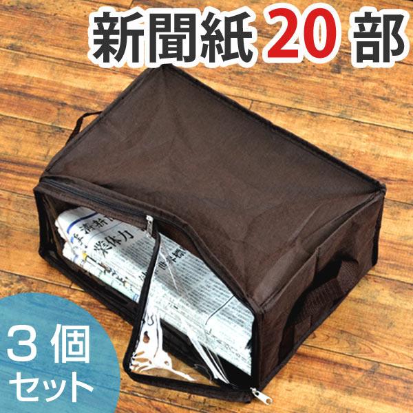収納ボックス新聞紙サイズ幅31×奥行24×高さ15cmメディア収納布製3個セット(収納ケース収納コミ