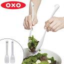 OXO オクソー 2in1 サラダサーバー ( サラダ サーバー トング プラスチック キッチンツール プラスチック製 サラダサーバー トング 調理小道具 キッチン用品 )