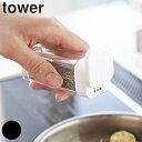 楽天インテリアパレット調味料入れ スパイスボトル タワー tower ( 調味料 収納 保存 ボトル 容器 調味料容器 調味料入れ 山崎実業 )