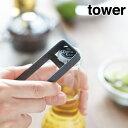 栓抜き ボトルオープナー タワー tower ( 缶 瓶 蓋...