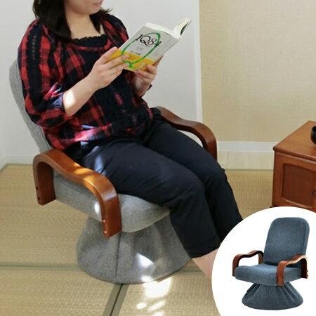 回転座椅子 チェア リクライニング式 肘付き なでしこ ( 送料無料 リクライニングチェア 回転式 イス 布張り ) 【5000円以上送料無料】 【ポイント最大35倍】回転するから使いやすい! 回転座椅子 リクライニングチェア 回転式【速いです】