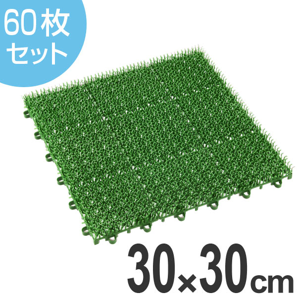 人工芝ジョイント若草ユニット本体60枚セット送料無料グリーン|ジョイント式日本製高耐久ベランダエクス