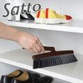 Satto ブルーム ( ほうき ホウキ 箒 ハンディ 掃除 清掃 )【5000円以上送料無料】