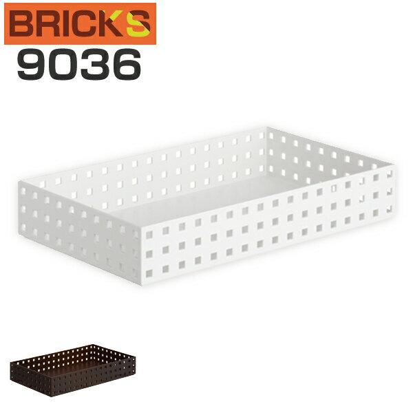 小物収納 収納ケース ブリックス BRICKS 350ワイドM 9036 ( 小物入れ 小物ケース 収納ボックス 収納バスケット フリーケース キッチン収納 整理ボックス プラスチック ) 【5000円以上送料無料】