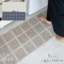 北欧 グリッド マット45×120cm 日本製 ポリエステル 綿 リネン 洗える 防ダニ 滑り止め 北欧 スミノエキッチンマット
