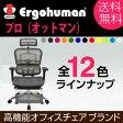 エルゴヒューマンのオフィスチェア【プロ・オットマン】送料無料