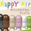 【今だけ特別価格】マジックカプセル プレミアム(Happy Air)/antibac2K・空気清浄機・マジックカプセル、お試しソリューション3本【マジックボール】