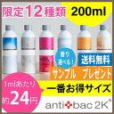 一番のお買い得!200mlサイズはSUだけのオリジナルソリューション¥3,900お好きな香りのサンプル(5ml)プレゼント