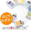 ソリューション・antibac2K 用(マジックボール 空気清浄機)インフルエンザ対策に【msof】0413i