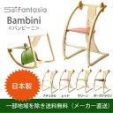 日本製 国産 キッズチェア ベビーチェア Baby チェアー 椅子 ベビーチェアー ハイチェア デザイナー 佐々木敏光デザインベビーチェアBAMBINI