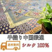 【送料無料】訳あり マット 絨毯 ラグ シルク 緞通 中国 アウトレット 244cm×304cm 120緞
