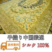 【送料無料】訳ありマット 絨毯 ラグ シルク 緞通 中国 アウトレット 168cm×244cm 120緞