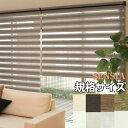 ロールスクリーン 【送料無料】センシア 調光 トーソー 調光ロールスクリーン 規格 サイズ 130cm×150cm TOSO 取り付け簡単!4色展開